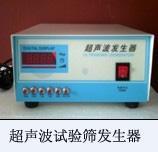 Vivtime Ultrasonic Vibrating/vibrator/vibration Sieve /screen Generator Manufactures