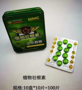 China Plant Zhuang Gen Su Male Enlargement Pills / Powerful Male Libido Medicine on sale