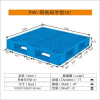 China 1000*1000*150Mm Heavy Duty Plastic Pallets Stronger & safer than wooden pallets on sale