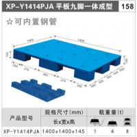Buy cheap Chinese manufacture plastic pallet with nine feet and big demension from wholesalers