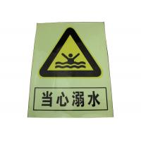 China Self Adhesive Yellow Glow In The Dark Tape , Safety Sign Glow In The Dark Sticky Tape on sale