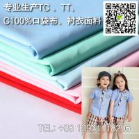 dyed factory price 80 polyester 20 cotton shirt making fabric Manufactures