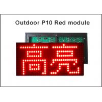 320*160mm 32*16pixels P10 Outdoor red led module for single red color P10 led message display led sign Manufactures