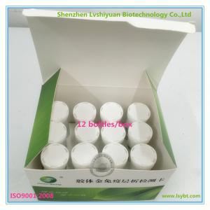 LSY-20038 Aflatoxins M1 Rapid Test Strips 96 test/kit m1 test for milk Manufactures
