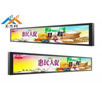 Ads Player Stretched Bar LCD Advertising Display 14.9 19 28 29.6 38 Inch 50/60 HZ Manufactures