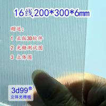Buy cheap 3D lenticular lens sheet16lpi 6MM lenticular board for Injekt printing 6mm from wholesalers