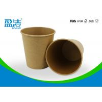Brown Kraft 7oz Disposable Coffee Cups With Lids , Durable Small Paper Coffee Cups Manufactures