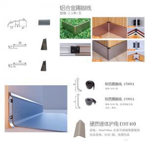 Aluminium Alloy Floor Tile Accessories Closing Edge And Skirting Line Manufactures