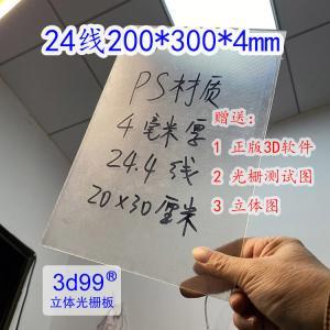 FLIP lenticular Effect big size 25 lpi 4mm thickness lenticular for uv flatbed printer and inkjet print Manufactures