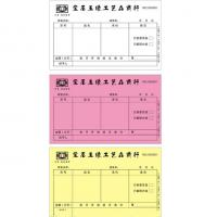 invoice copying book, 2 ply continuous carbonless printing, carbonless duplicate paper printing Manufactures