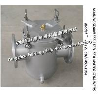 China Daily fresh water pump stainless steel imported sea water filter A125 CBM1061-1981 on sale