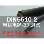 Cable testing for DIN5510-2:2009/DIN EN 50266-2-4/DIN EN 50305/DIN EN 61034 Manufactures