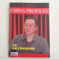 China Magazine printing, full color book printing, printing company, printing factory, cheap offset fast printing on sale