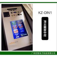 KZ-OIN1  Integrated touch screen central controller Manufactures