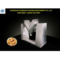 V shape small granule powder blender mixer/ granulate powder mixing machine Manufactures