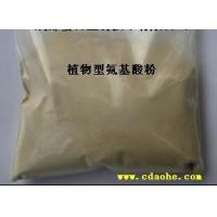 China Amino Acids Powder (fertilizer) on sale