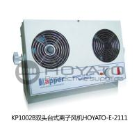 China ESD Protected Ionizing Air Blower , KP1002B Double Head Desk Type ESD Air Ionizer on sale