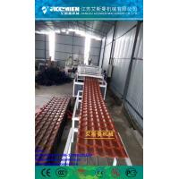 PVC glazed tile making machine/PMMA ASA ARCRYLIC PVC wave plate/glazed tile roll forming machine Manufactures