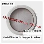 China 3L Hopper Loader Accessories- Filter Mesh Manufacturer Manufactures