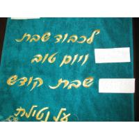 Embroidered Jewish Towel, Compressed Towels, Judaica Judaism Israel Fashion Accessories Manufactures