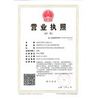 China Porcelain & Electric (Henan) Co., Ltd. Certifications