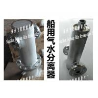 Gas water separator A30040, CB/T3572-94/, marine gas water separator, AS30040, CB/T3572-94 Manufactures