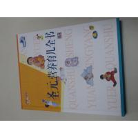 supply book for baby and parents Manufactures