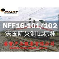 NF F 16-101/NF P 92-503: M classification combustion test Manufactures
