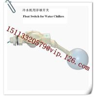 China Water Chiller Spare Parts- Float Switch Manufacturer Manufactures