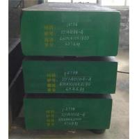Milled Surface Hot Work Tool Steel DIN 1.2343 for hot squeezing mould Manufactures