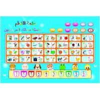 China Plastic ABS board and paper Children Education wall hanging Qruan Arabic Alphabet Chart on sale