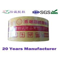 Quality 45mm Custom Printed Tape Beige Film / Text Printed Water Base Acrylic for sale