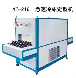 T-216 Yutai Factory Leather Vamp Freezing Shaping Machine Manufactures