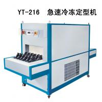 YT-216 Leather Vamp Quickly Freezing Shaping Machine Manufactures