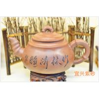 Quality Handmade Chinese Yixing Zisha Teapot Yellow With Chinese Words Carving for sale