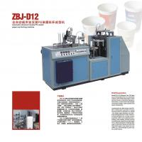 China ZBJ-D12 Automatic Uitrasonic Double PE Coated Paper cup forming machine on sale