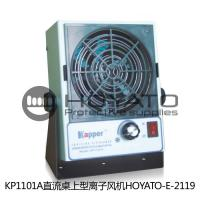 Small Size ESD Ionizer Blower Anti Static KP1101A DC Desktop Handheld Air Blower Manufactures