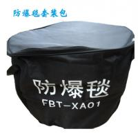 FB-02 Anti - Explosion EOD Bomb Blanket For Police Army , Metro Public Places To Handle Bombs Manufactures