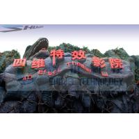 Indoor 4D Movie Theater Simulation System Wind / Lightning Manufactures
