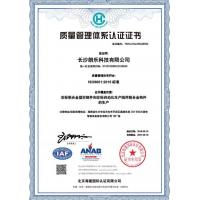 Changsha Langle Technology Co., Ltd. Certifications