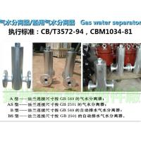 Gas water separator A30032, CB/T3572-94/, marine gas water separator, AS30032, CB/T3572-94 Manufactures