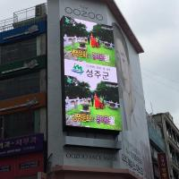 Easy Maintain Waterproof LED Display , P8 SMD 3535 Outdoor Full Color LED Panel Manufactures