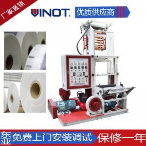 China SJ series PE high-speed High & Low-Pressure film blowing machine Width of single film 400-1200mm on sale