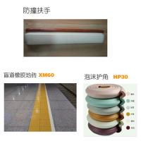 Anti - Collision Safety Protection Rubber Blind Sidewalk Tile Installation Accessories Manufactures