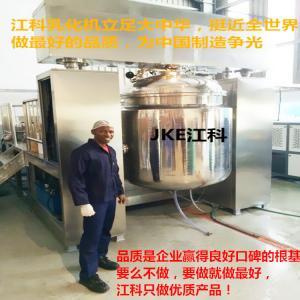 vacuum emulsifying mixer/vacuum emulsifier/vacuum homogenizer mixer/vacuum mixing tank/cosmetic cream vacuum emulsifier Manufactures