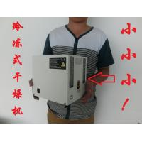 Super Small refrigeration air dryer OD-1S Manufactures