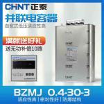 1~60kvar Low Voltage Components Self Healing Shunt Capacitor Banks Compensation Power Factor Correction Manufactures