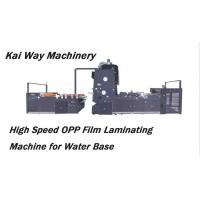China High Speed OPP Film Laminating Machine for Water Base on sale
