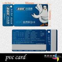 China Golden Color Gym PVC Printing Plastic Cards  With Signature Panel on sale