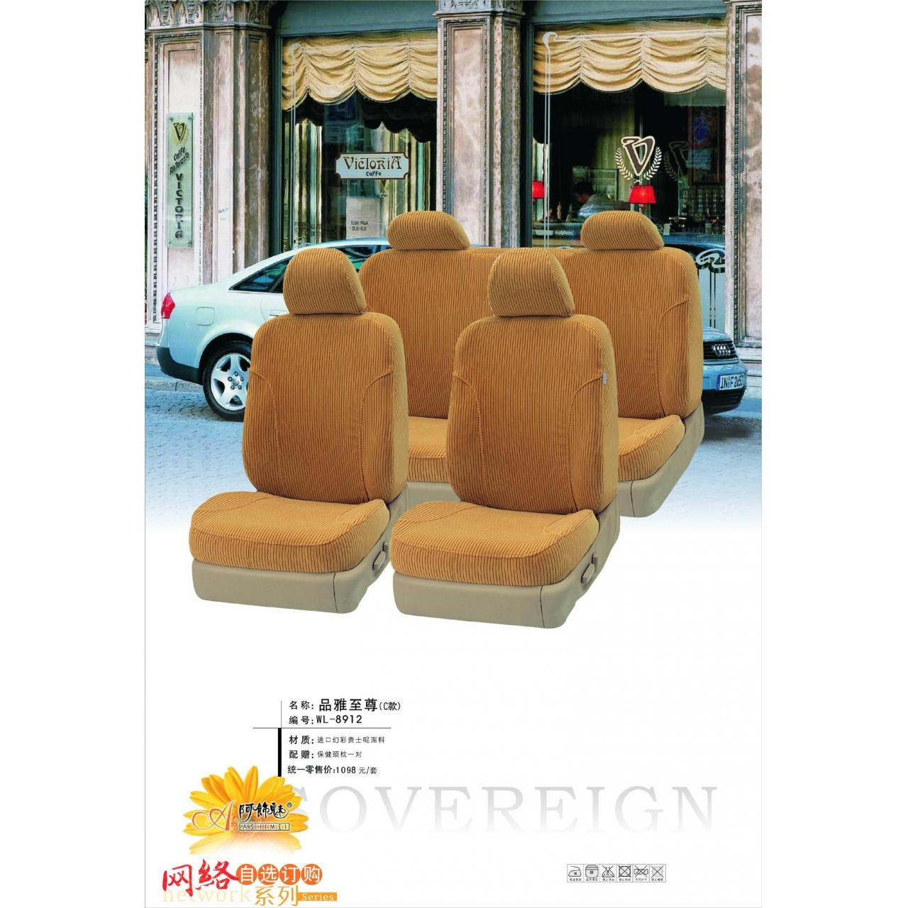 Worsted fabric seat cover (grey) Manufactures